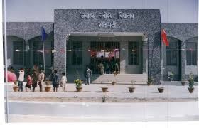 Jawahar Navodaya Vidyalaya image