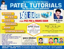 Patel Tutorial Raipur