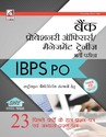 ibps-po-bank-probationary-officers-management-trainees-bharti-125x125-imady4u4kdg8y28r