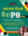 solved-papers-bank-po-pariksha-125x125-imadu86grvrgbmgw