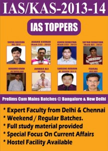 ias-toppers-2014