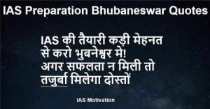 Best IAS Exam Coaching in Bhubaneswar
