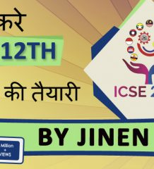 How to score plus 95 Percent Marks Class 12 ICSE