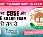 cbse class 10th board exam