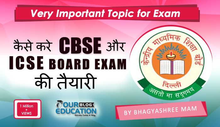 How To Prepare For 10th Cbse And Icse Board Exams 2018