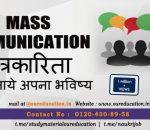 Future in Mass Communication