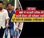 MP पटवारी परीक्षा मामला: मंत्री बोले TCS कंपनी पर होगी कार्रवाई