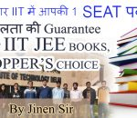 Best PCM IIT JEE Books Topper's Choice