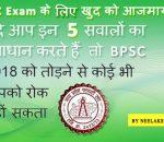 BPSC Exam के लिए खुद को आजमाये