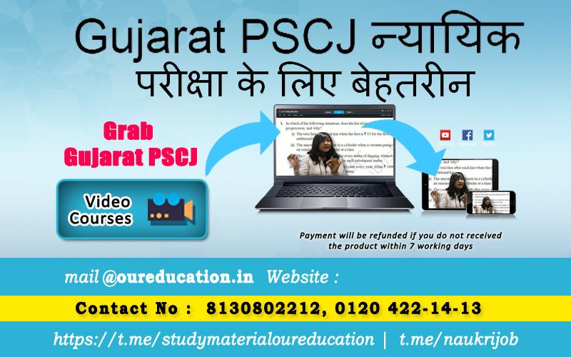 Gujarat PSCJ न्यायिक परीक्षा के लिए बेहतरीन Books