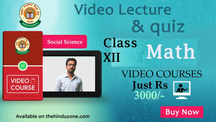 Maths practice set for CLASS XII 2016