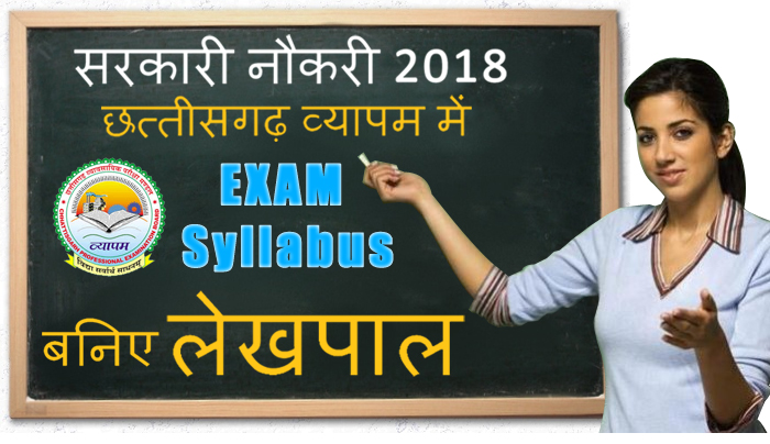 CG Vyapam Lekhpal Syllabus and Exam Pattern 2018