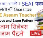 DEE Assam Teacher Exam Syllabus and Exam Pattern