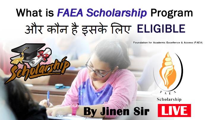 What is FAEA Scholarship Program और कौन है इसके लिए ELIGIBLE