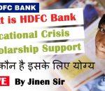 What is HDFC Bank Educational Crisis Scholarship Support और कौन है इसके लिए योग्य