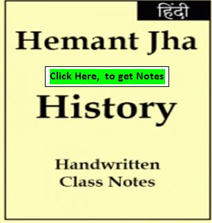 History Hemant Jha Notes