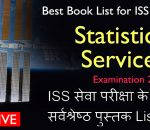 Best Book List for ISS Indian Statistical Services Examination
