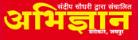 Abhigyan SSC Coaching In Jaipur Reviews