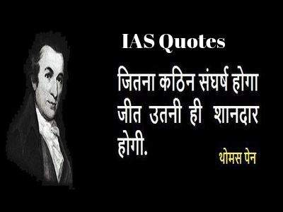 Top IAS Coaching in Delhi India